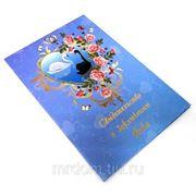 Свидетельство о браке а4 папка n3 лебеди на синем. фоне (846163) фото