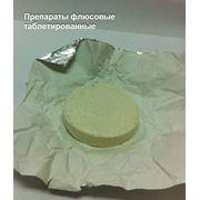 Препараты флюсовые таблетированные фото