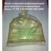 Флюс покровно-рафинирующий для латуней и алюминиевых бронз ТУ РБ 100196035.005-2000 фото