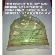 Флюс покровно-рафинирующий специальный для удаления магния и ЩЗМ из алюминиевых сплавов ТУ РБ 100196035.005-2000 фото