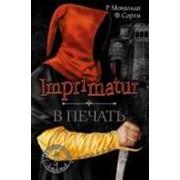 Книги Imprimatur в Алматы