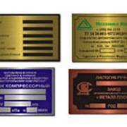 Маркировочные таблички, бирки, шильды, шильдики фото