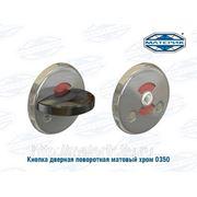 Кнопка дверная поворотная Поларита 0350 матовый хром фото