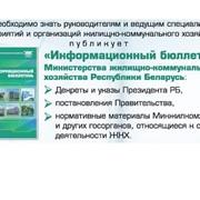 Бюллетень информационный Министерства жилищно-коммунального хозяйства РБ фото