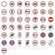 Дорожные знаки Запрещающие знаки фото