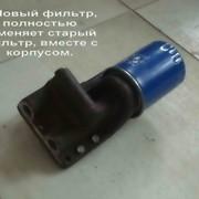 Фильтр Маслянный ЮМЗ (центрифуга) фото