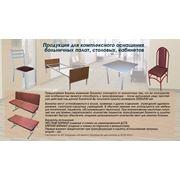 Продукция для комплексного оснащения больничных палат и кабинетов фото