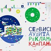 Аудит рекламных кампаний фото
