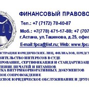 Регистрация Объединения юридических лиц / ассоциации / союза / изготовление печати фото