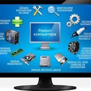Ремонт компьютеров и ноутбуков с выездом на дом фото