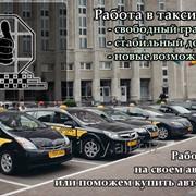 Ратоба в такси на своем авто фото