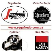 Кофе Segafredo, Cafe De Paris, San Marco, Quotidien оптом. фото