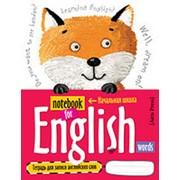 Тетрадь для записи английских слов с закладкой. (Лисенок) фото