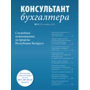 Подписка на журнал «Консультант бухгалтера» фото