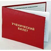 Обложки к удостоверениям фото