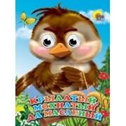 Книга Глазки мини 978-5-378-02276-2 Крылатый мохнатый да масленый фото