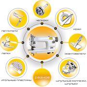 Запчасти аксессуары и малая механизация для промышленного швейного оборудования фото