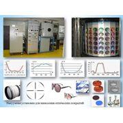Вакуумная установка для нанесения оптических покрытий различного функционального назначения фото