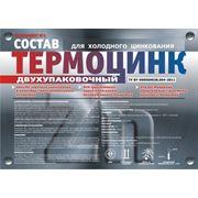 Циконаполненный неорганический состав Термоцинк-Авто фото