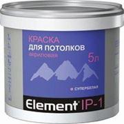 Краска для потолков Элемент (Element) IP-1 2л фото