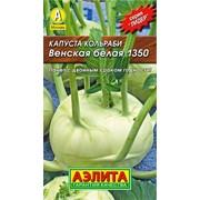 Семена Капуста кольраби Венская белая 1305 с/л фото