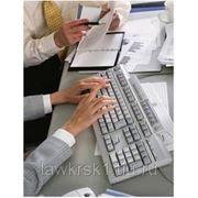 Обработка первичных документов и формирование отчетности (30 – 50 операций в месяц) фото