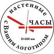 Часы с логотипом фото