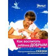Книга КАК ВОСПИТАТЬ РЕБЕНКА ДОБРЫМ, арт.5011 фото