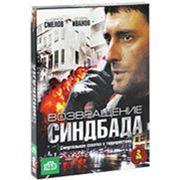 Возвращение Синдбада (2 DVD) фото