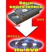 Перезапись видеокассет mini DV, HI8, Digital-8,VHS, VHS-C на DVD диски фото