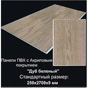 Панель пвх с Акриловым покрытием цвет Дуб Беленый 2,7*0,25*0,009 фото