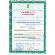 Гербицид Микодин (Гербицид Диален Супер), Доставка по Украине фото