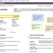 Контекстная реклама в Яндекс.Директ фото