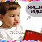 Логопед на казахском и русском языках фото