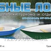 Лодка Пелла гребная стеклопластиковая фото