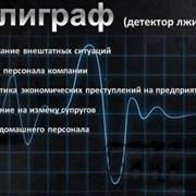 Полиграф (детектор лжи) фото