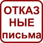 Отказные письма по сертификации фото