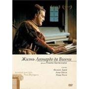 Жизнь Леонардо да Винчи (2 DVD) фото
