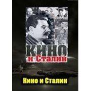 Кино и Сталин фото