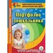 Портфолио дошкольника. Компакт-диск для компьютера фото