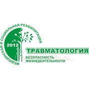 II Уральский медицинский Форум с международным участием фото