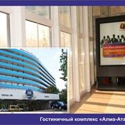 Реклама, Реклама в гостиницах, Реклама в гостиничным комплексе «Алма-Ата» фото