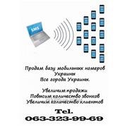 Базы мобильных номеров КИЕВ и Украина фото