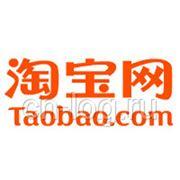 Поиск и закупка товаров с торговой площадки Taobao.com фото
