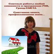 Составление сметы в программе РИК фото