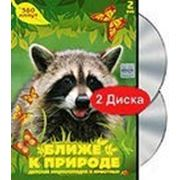 Ближе к природе (2 DVD) фото