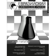 Журнал, реклама, маркетинговое исследование фото