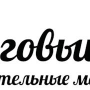 Теплоизоляция Лайт Баттс Скандик, размер 800x600x100 фото