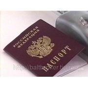 Временная и постоянная регистрация для граждан РФ фото