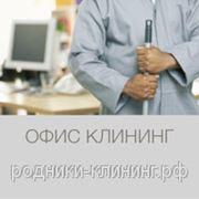 Уборка офисов и дополнительные клининговые услуги фото